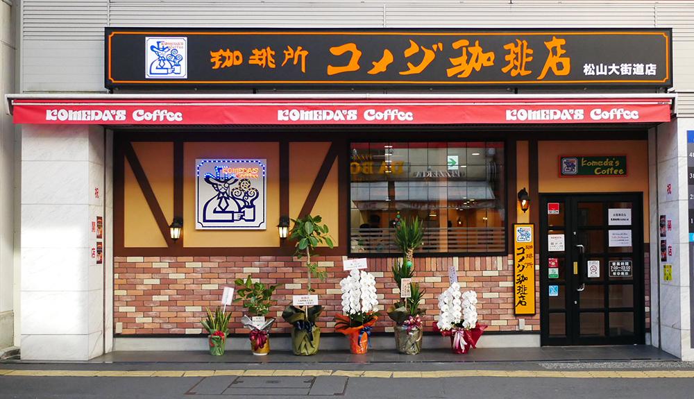 珈琲所コメダ珈琲店 松山大街道店